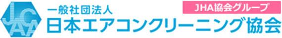 日本エアコンクリーニング協会