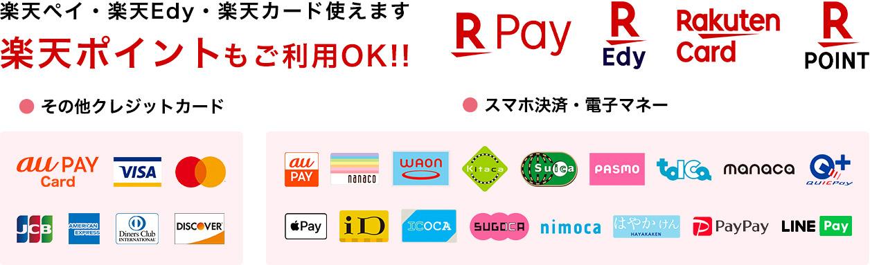 各種電子マネー・クレジットカード